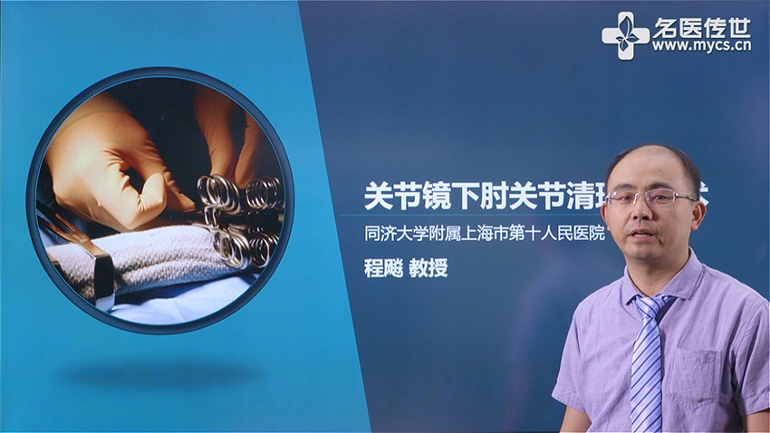 程飚:关节镜下肘关节清理松解术