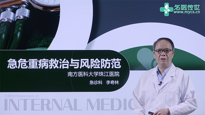 李奇林:急危重病救治与风险防范(第1P-总4P)