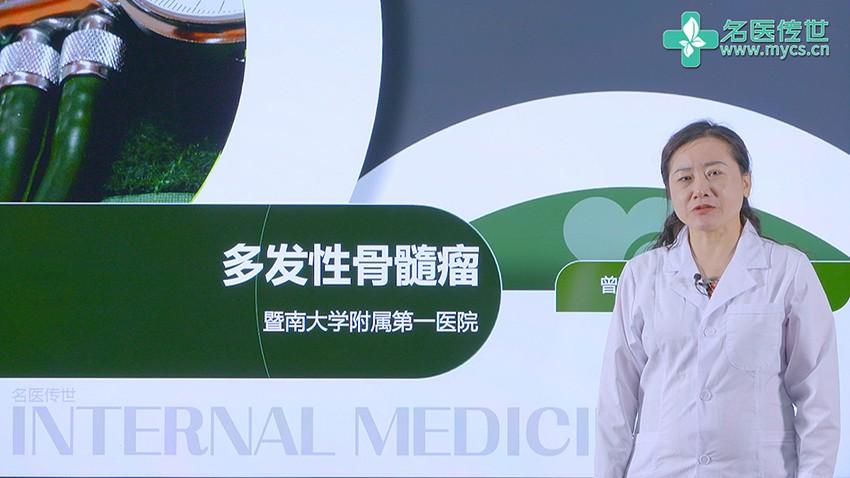 曾慧兰:多发性骨髓瘤(第1P-总2P)