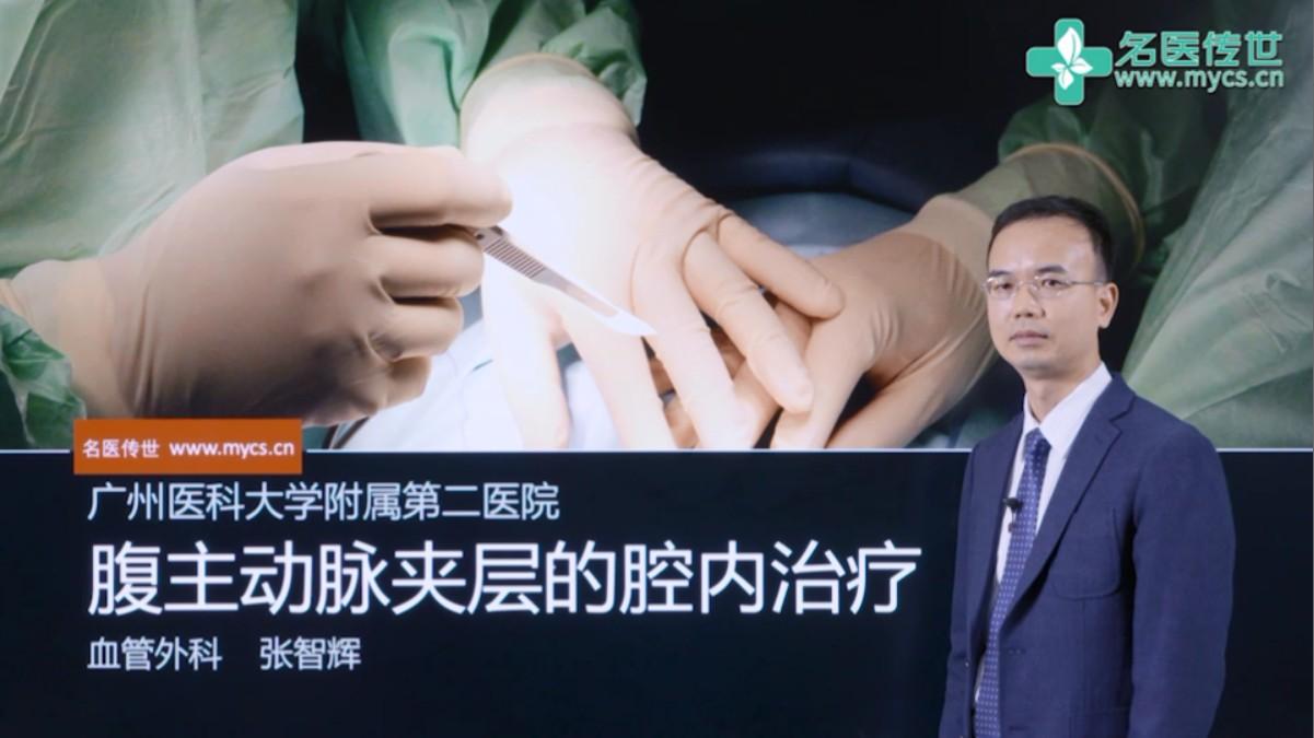 张智辉:腹主动脉夹层的腔内治疗