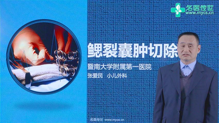 张爱民:鳃裂囊肿切除术