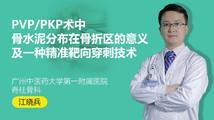 江晓兵:PVP/PKP术中骨水泥分布在骨折区的意义及一种精准靶向穿刺技术