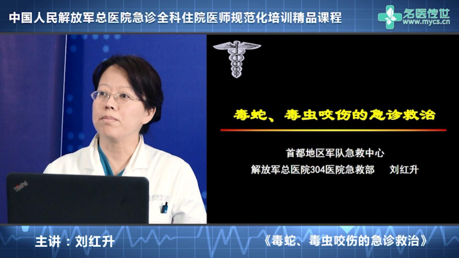 刘红升:毒蛇、毒虫咬伤的急诊救治(第1P-总2P)