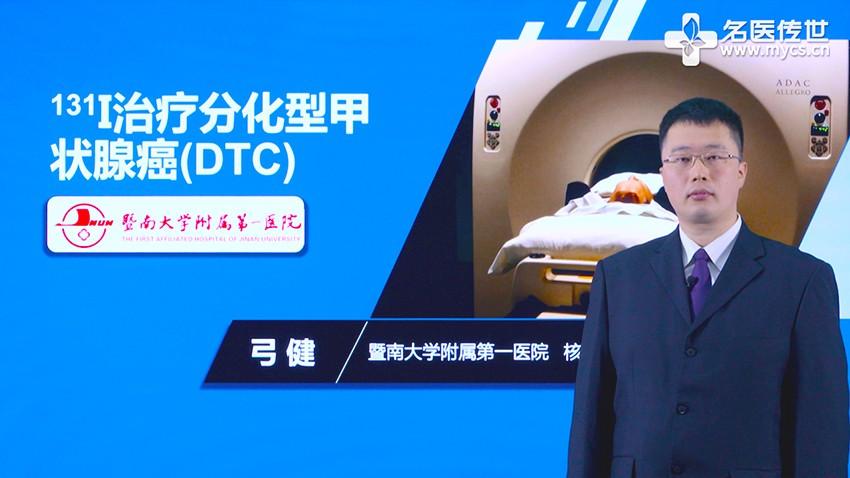 弓健:碘131治疗分化型甲状腺癌(DTC)