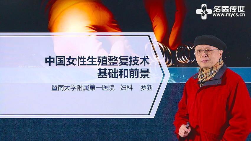 罗新:中国女性生殖整复技术基础和前景(第1P-总2P)