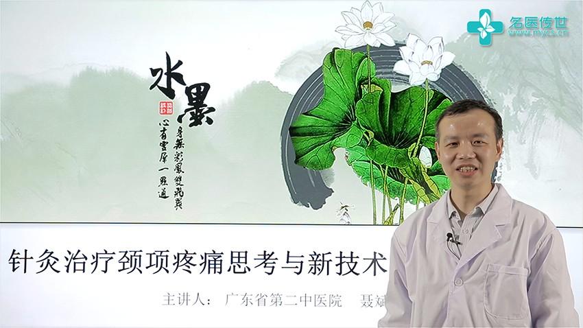 聂斌:针灸治疗颈项疼痛思考与新技术