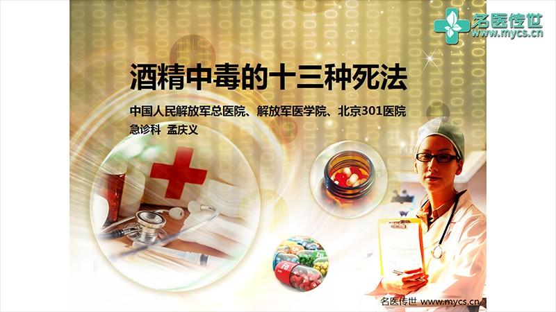 孟庆义:酒精中毒的十三种死法(第1P-总2P)
