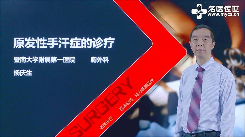 杨庆生:原发性手汗症的诊疗