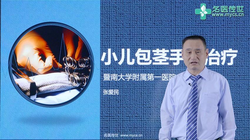 张爱民:小儿包茎手术治疗