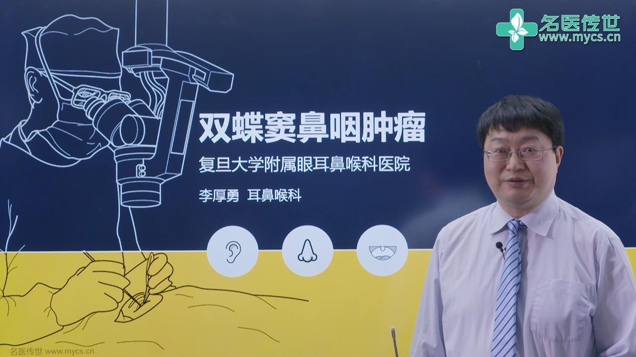 李厚勇:双蝶窦鼻咽肿瘤