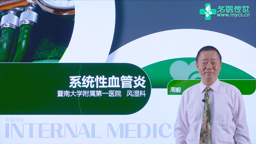 周毅:系统性血管炎
