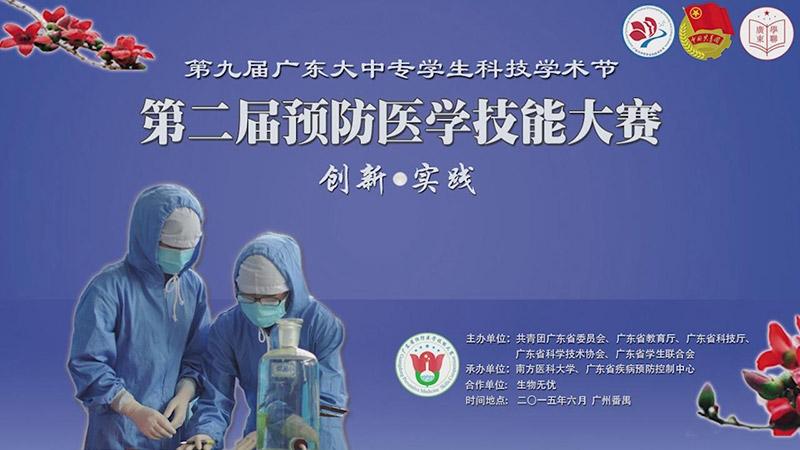 第二届广东省大中专学生预防医学技能大赛