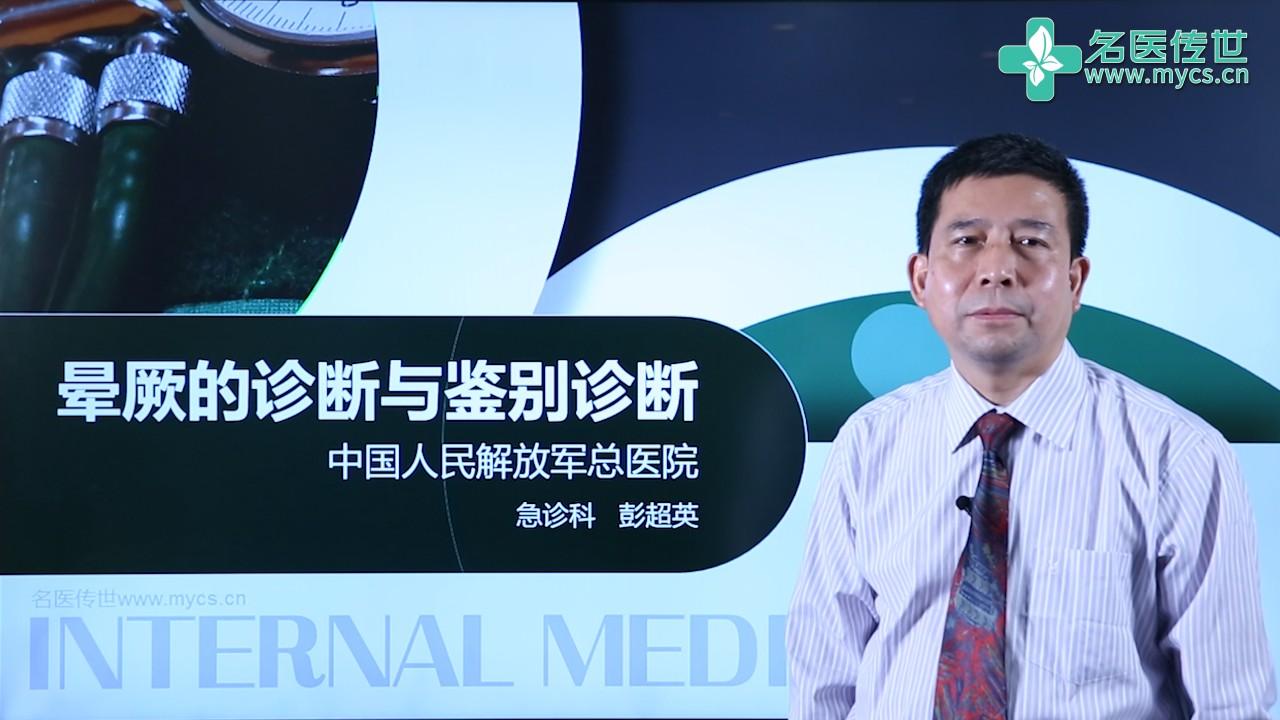 彭超英:晕厥的诊断与鉴别诊断(第2P-总2P)