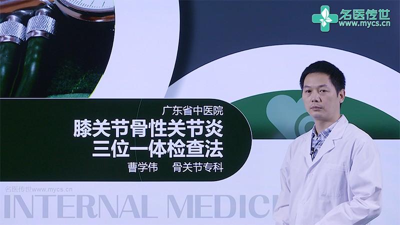 曹学伟:膝关节骨性关节炎三位一体检查法(第1P-总2P)