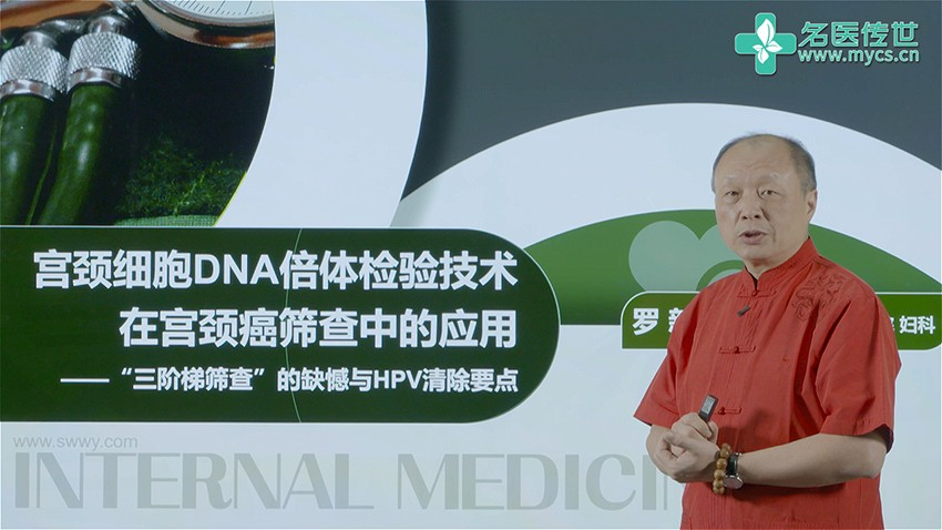 """罗新:宫颈细胞DNA倍体检验技术在宫颈癌筛查中的应用——""""三阶梯筛查""""的缺憾与HPV清除要点(第1P-总5P)"""