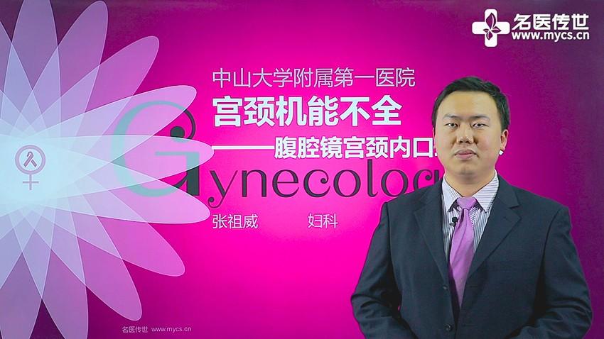 张祖威:宫颈机能不全——腹腔镜宫颈内口环扎术