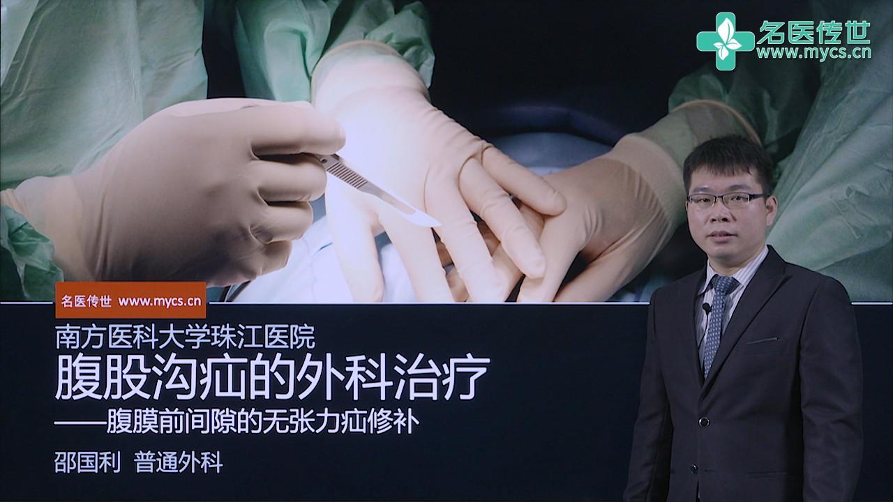 邵国利:腹股沟疝的外科治疗——腹膜前间隙的无张力疝修补(第2P-总2P)