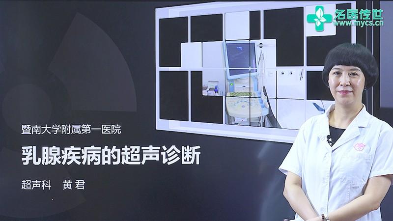 黄君:乳腺疾病的超声诊断