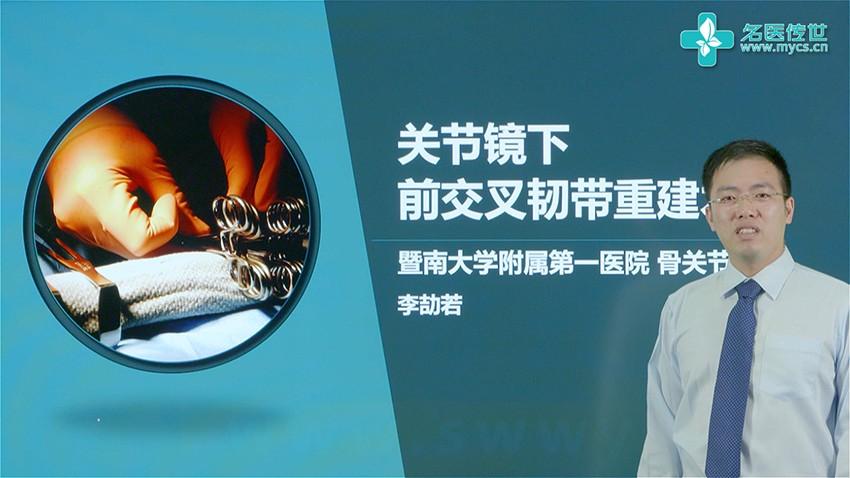 李劼若:关节镜下前交叉韧带重建术(第1P-总2P)