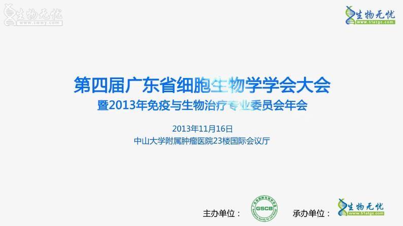 第四届广东省细胞生物学学会大会预告片
