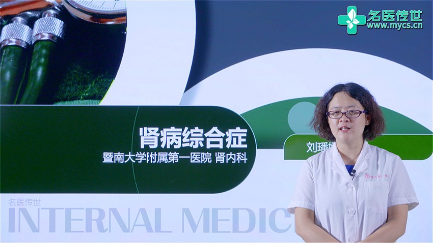 刘璠娜:肾病综合症(第1P-总2P)