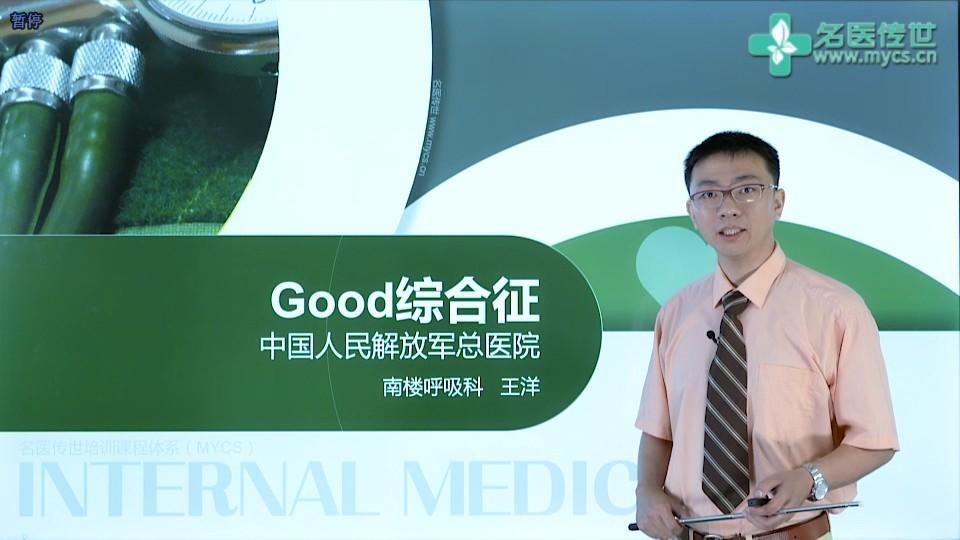 王洋:Good综合征(第2P-总2P)