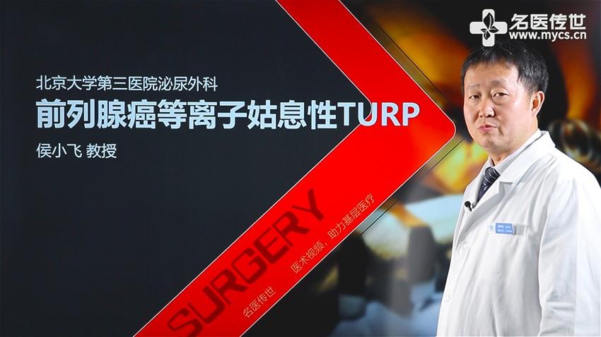 侯小飞:前列腺癌等离子姑息性TURP