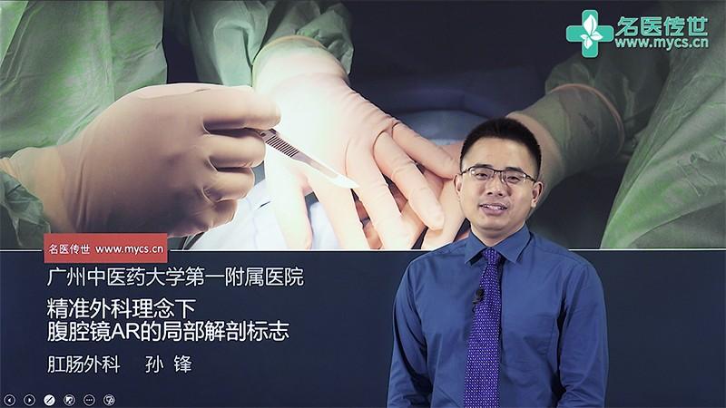 孙锋:精准外科理念下腹腔镜AR的局部解剖标志(第1P-总2P)