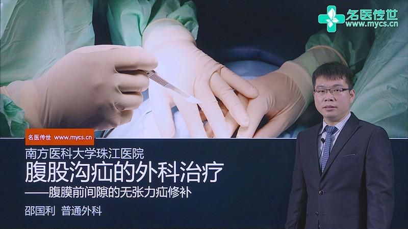 邵国利:腹股沟疝的外科治疗——腹膜前间隙的无张力疝修补(第1P-总2P)