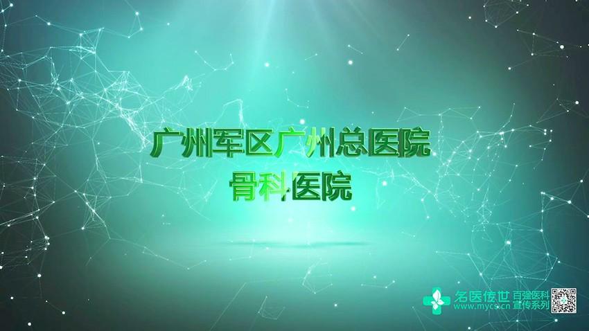 【名医传世百强医科宣传系列】广州军区广州总医院骨科医院宣传片