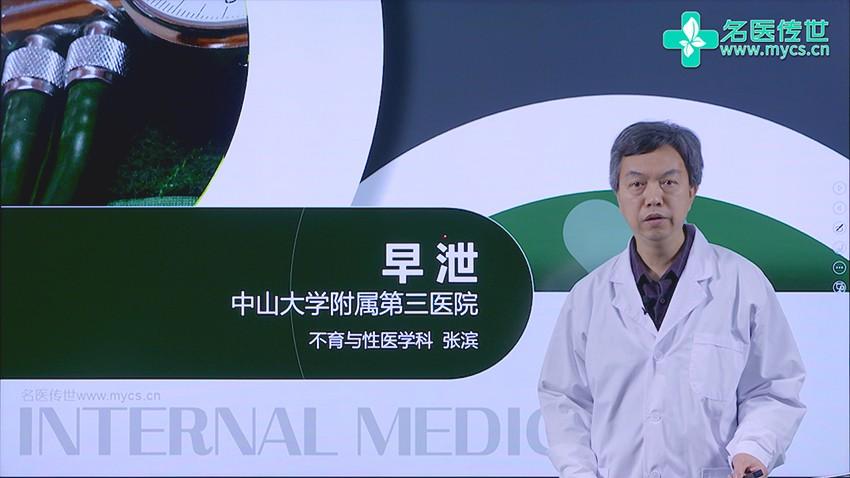 张滨:早泄(第2P-总2P)