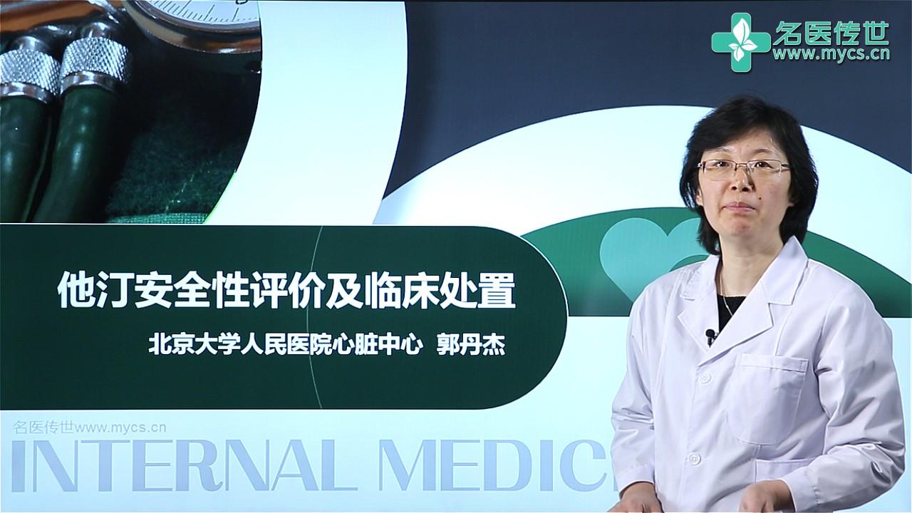 郭丹杰:他汀安全性评价及临床处置