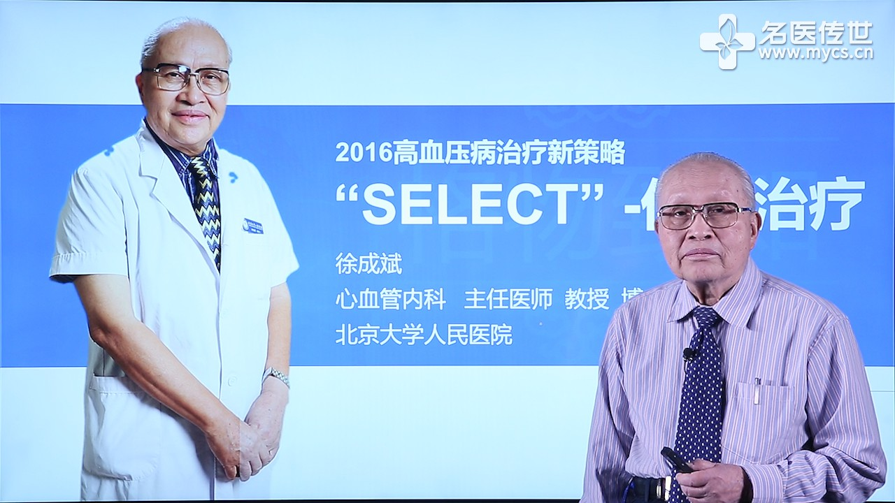 """徐成斌:高血压病治疗新策略-""""SELECT""""优化治疗(第1P-总3P)"""