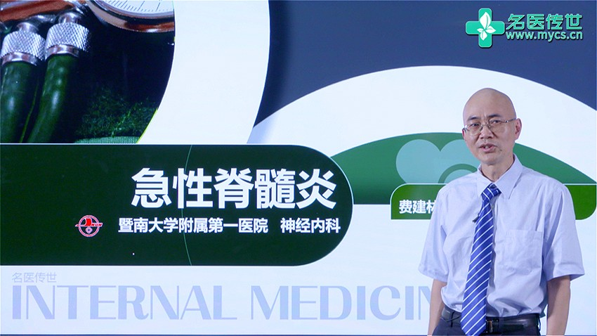 费建林:急性脊髓炎(第1P-总3P)