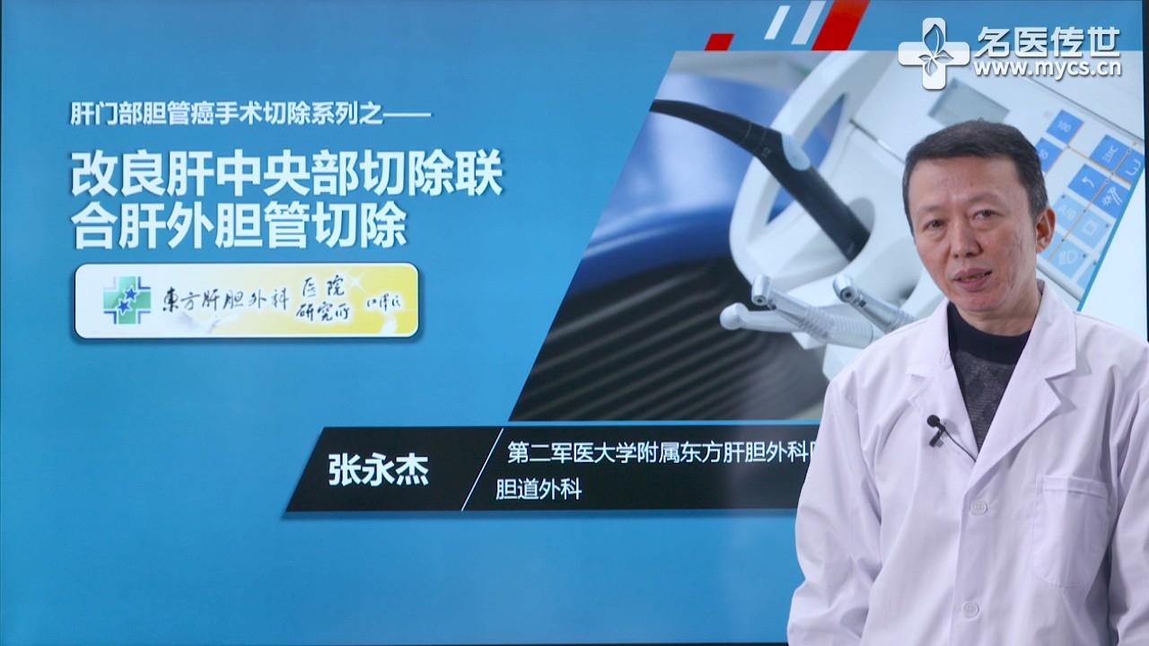 张永杰:肝门部胆管癌手术切除系列之——改良肝中央部切除联合肝外胆管切除