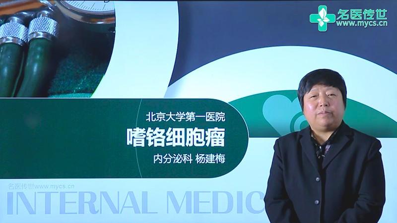 杨建梅:嗜铬细胞瘤(第2P-总2P)