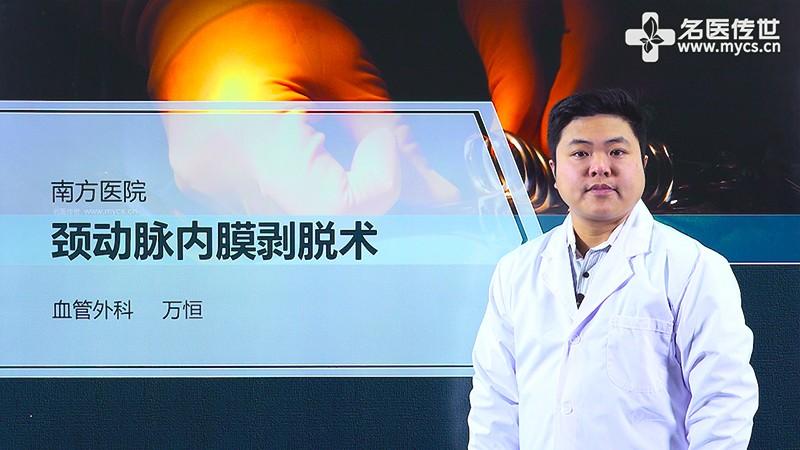 万恒:颈动脉内膜剥脱术(第1P-总2P)