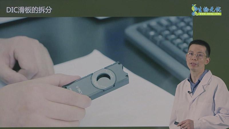 生物光学显微镜使用及维护-第三部分