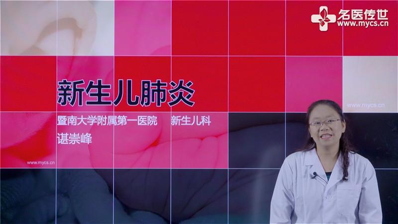 谌崇峰:新生儿肺炎(第2P-总2P)