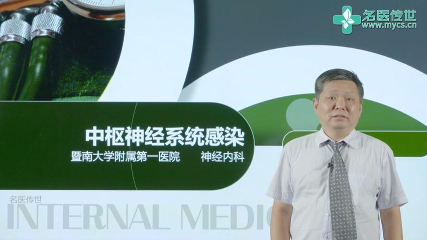 郭黎:中枢神经系统感染(第1P-总3P)