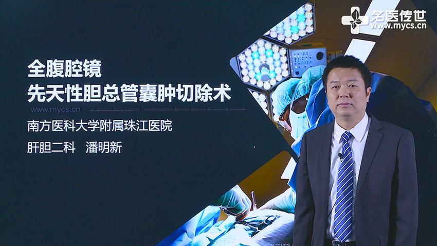 潘明新:全腹腔镜先天性胆总管囊肿切除术