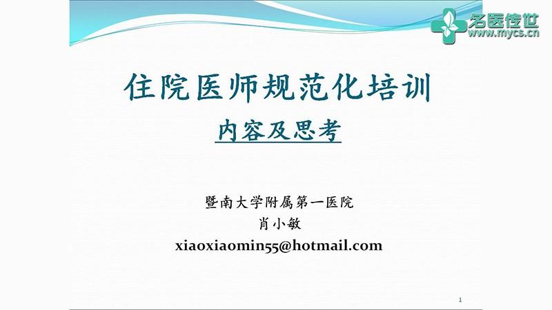 肖小敏:住院医师规范化培训内容及思考(第2P-总3P)
