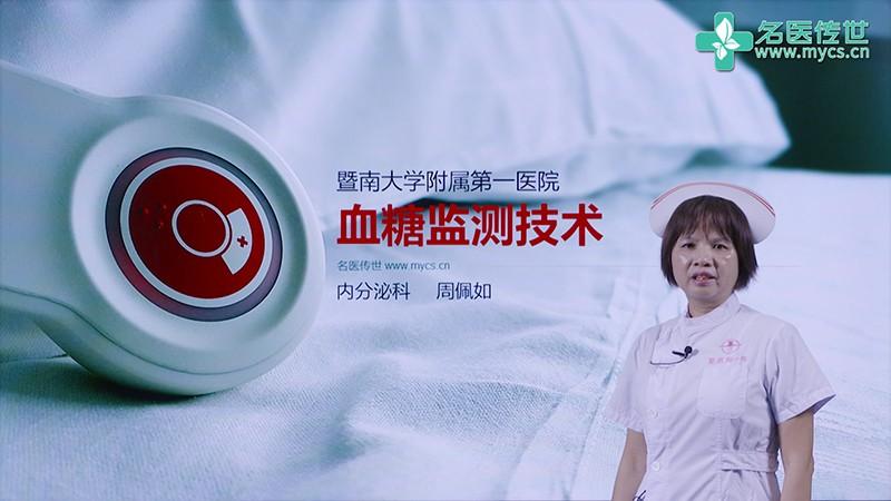 周佩如:血糖监测技术(第1P-总2P)