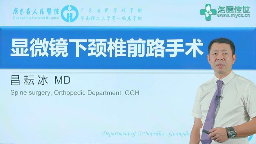 昌耘冰:显微镜下颈椎前路手术