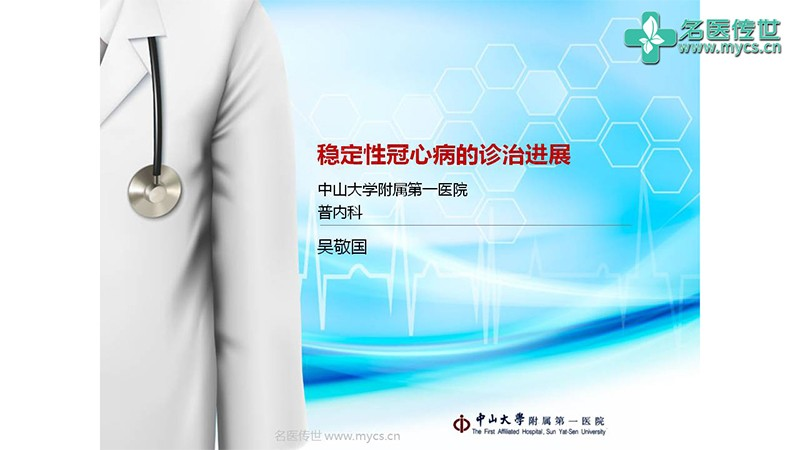 吴敬国:稳定性冠心病的诊治进展