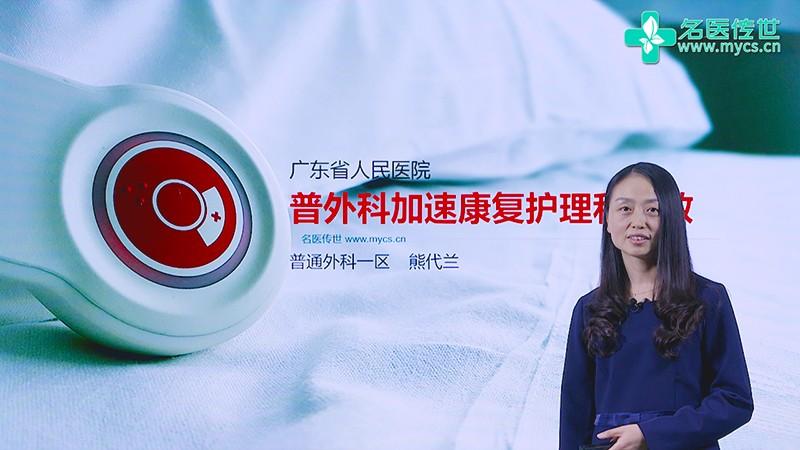 熊代兰:普外科加速康复护理和成效(第1P-总2P)