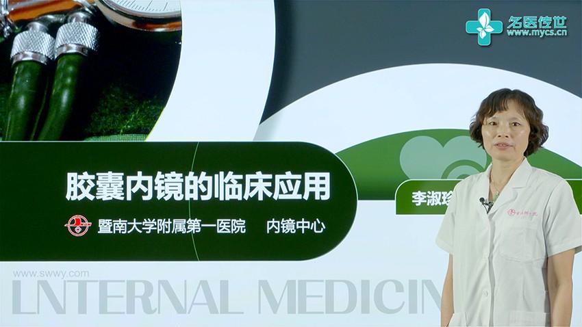 李淑珍:胶囊内镜的临床应用