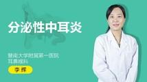 李辉:分泌性中耳炎