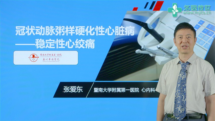 张爱东:冠状动脉粥样硬化性心脏病——稳定性心绞痛(第1P-总2P)