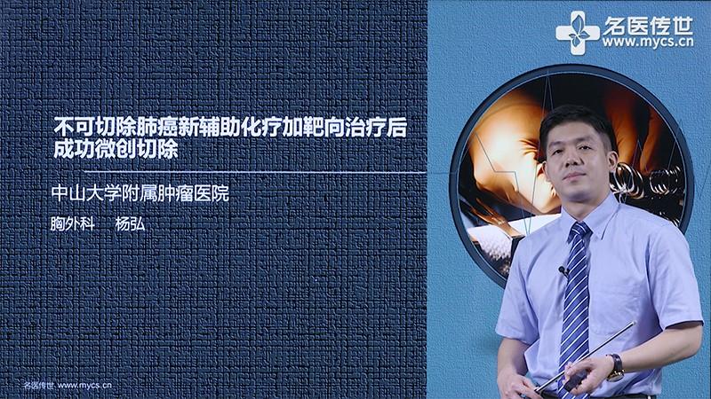 杨弘:不可切除肺癌新辅助化疗加靶向治疗后成功微创切除(第2P-总2P)